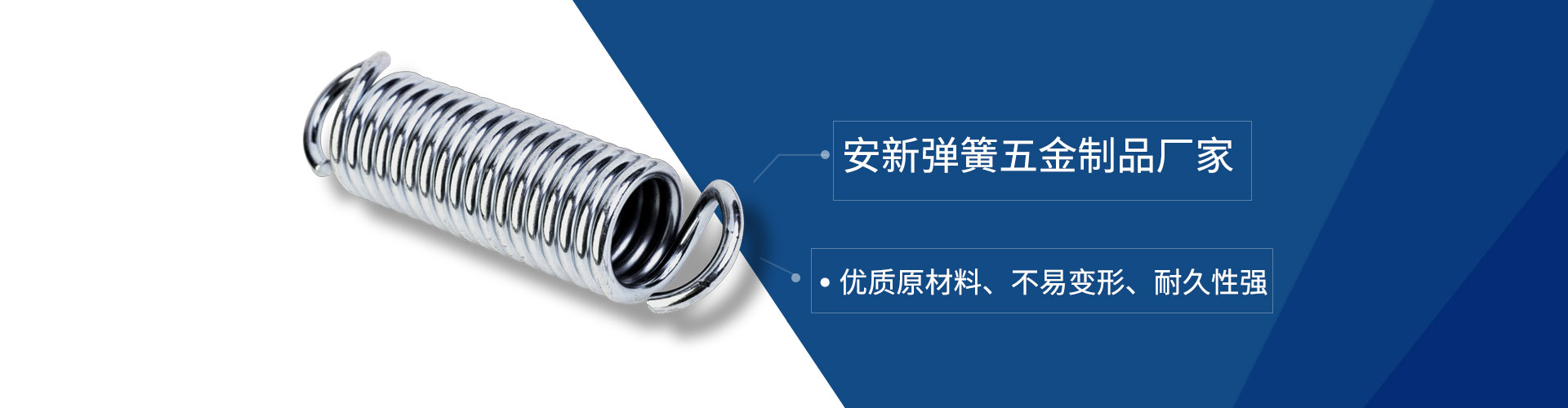 安新弹簧五金(香港)制品有限公司